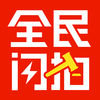 全民闪拍官方app下载手机版 v1.0