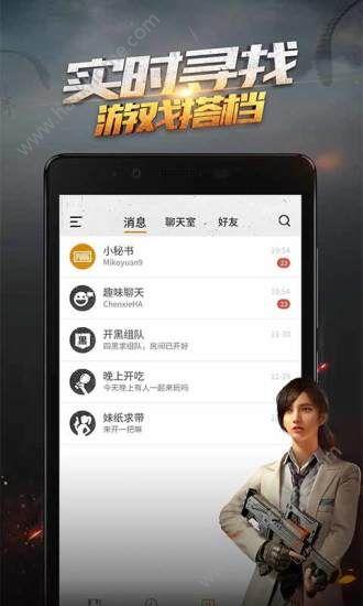 绝地求生全军出击盒子腾讯官网下载app图2:
