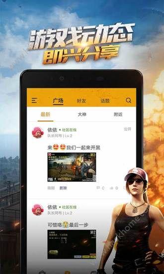 绝地求生刺激战场盒子app腾讯官网正式版图2: