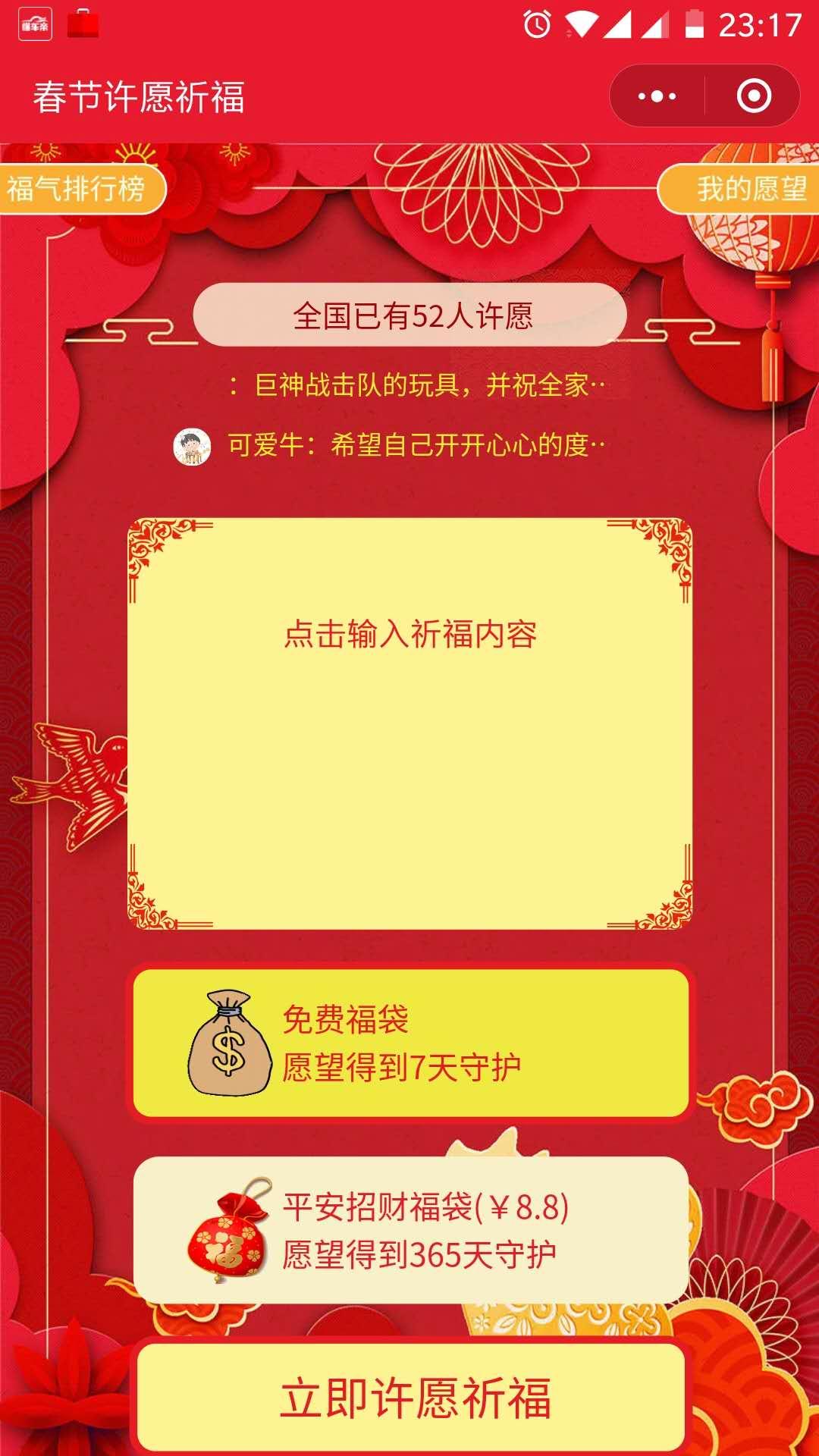 春节许愿祈福小程序截图