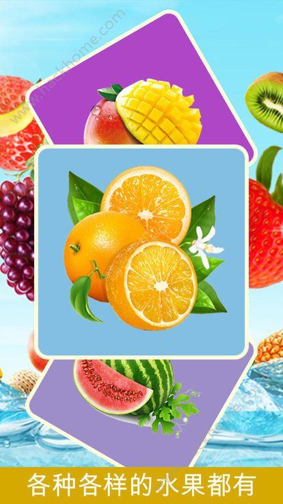 儿童水果贴纸图片大全免费版app下载图2: