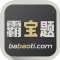 霸宝题app手机版软件下载 v2.2.1