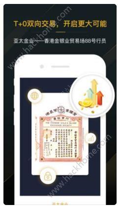 亚太金业app官方版下载安装图2: