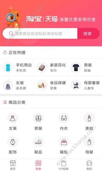 购物小精灵app下载手机版图2: