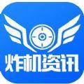 炸机资讯app官方手机版下载 v1.0