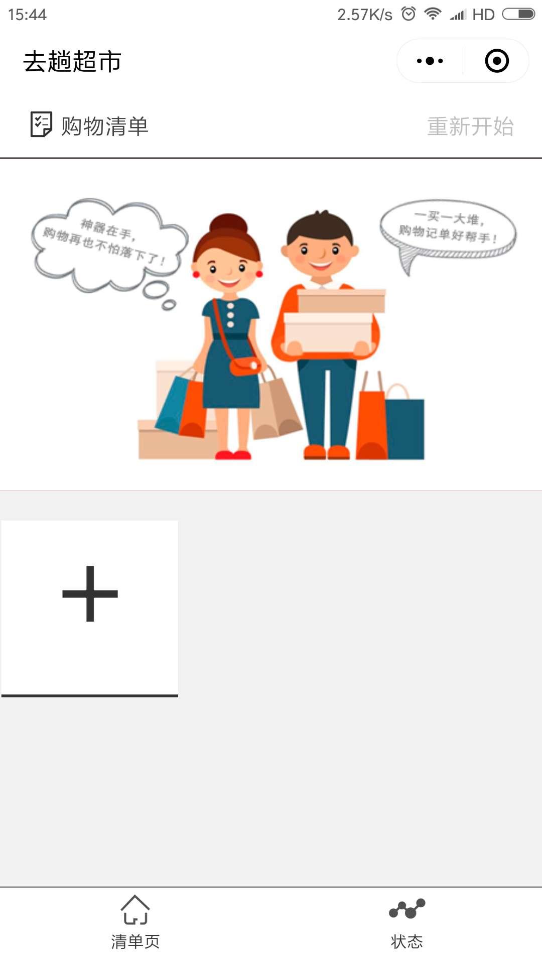 小清单购物小程序截图