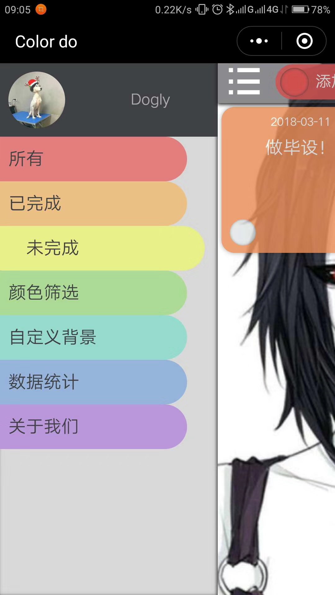 Colordo小程序截图