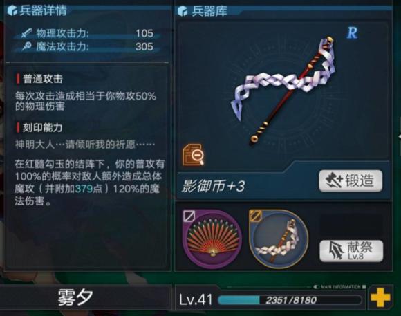 魔女兵器7阶锻造武器大全 7阶武器属性介绍[多图]