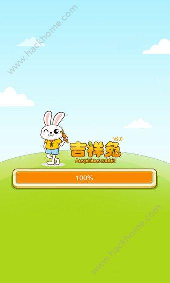 吉祥兔3.0在线登录app最新版软件下载图1: