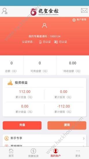 龙圣金控官网app下载安装图2: