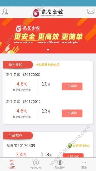 龙圣金控官网app下载安装图4: