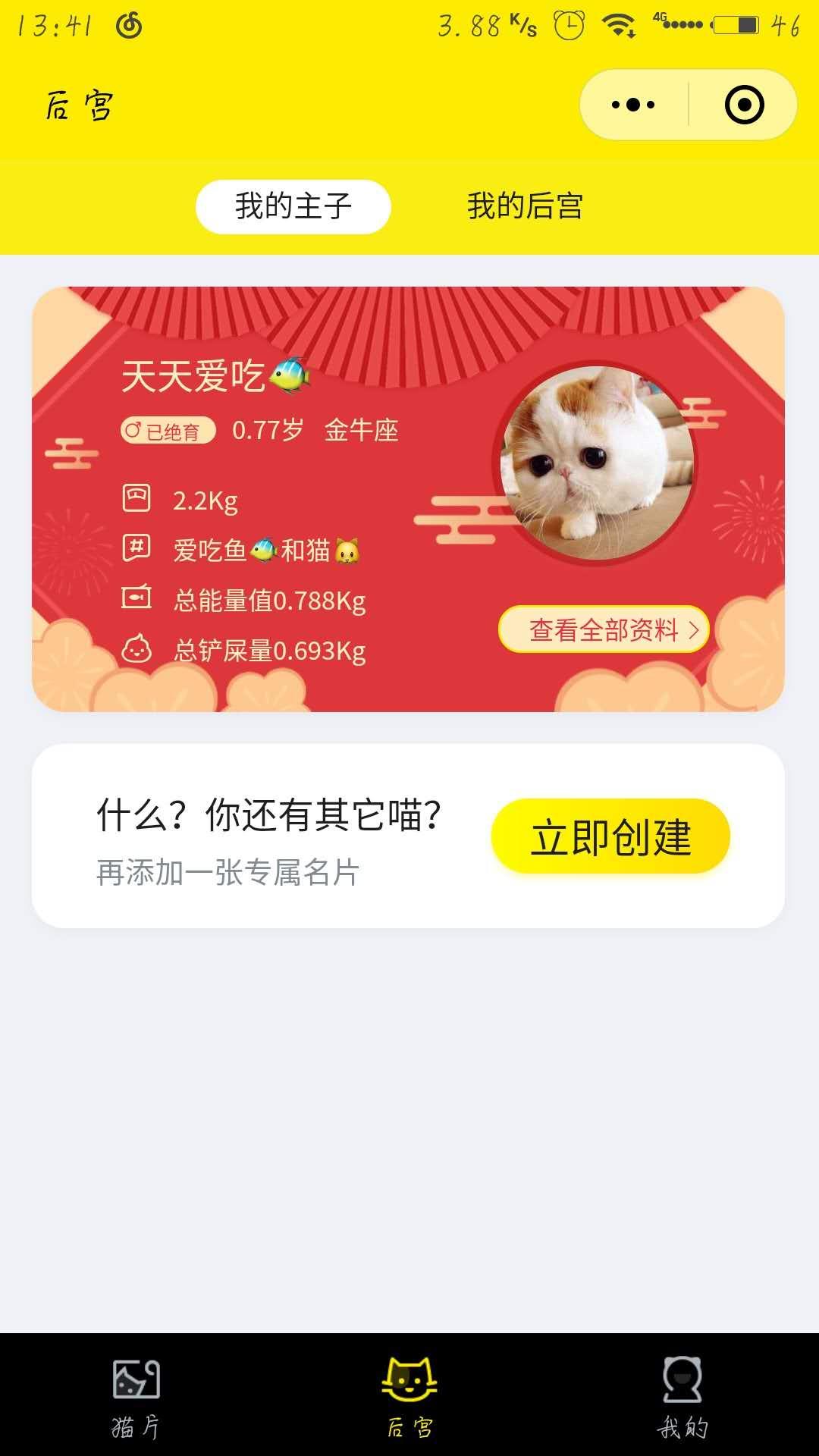 猫圈WeCat小程序截图
