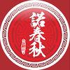 诺春秋商城官方版app下载 v1.0