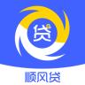 顺风贷官方app下载手机版 v1.0