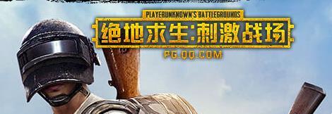 绝地求生刺激战场PC版