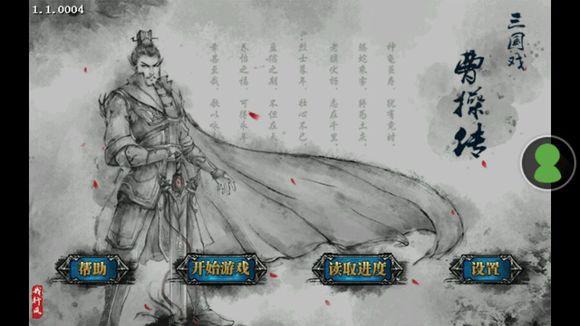 三国戏曹操传攻略大全 全关卡通关攻略[多图]
