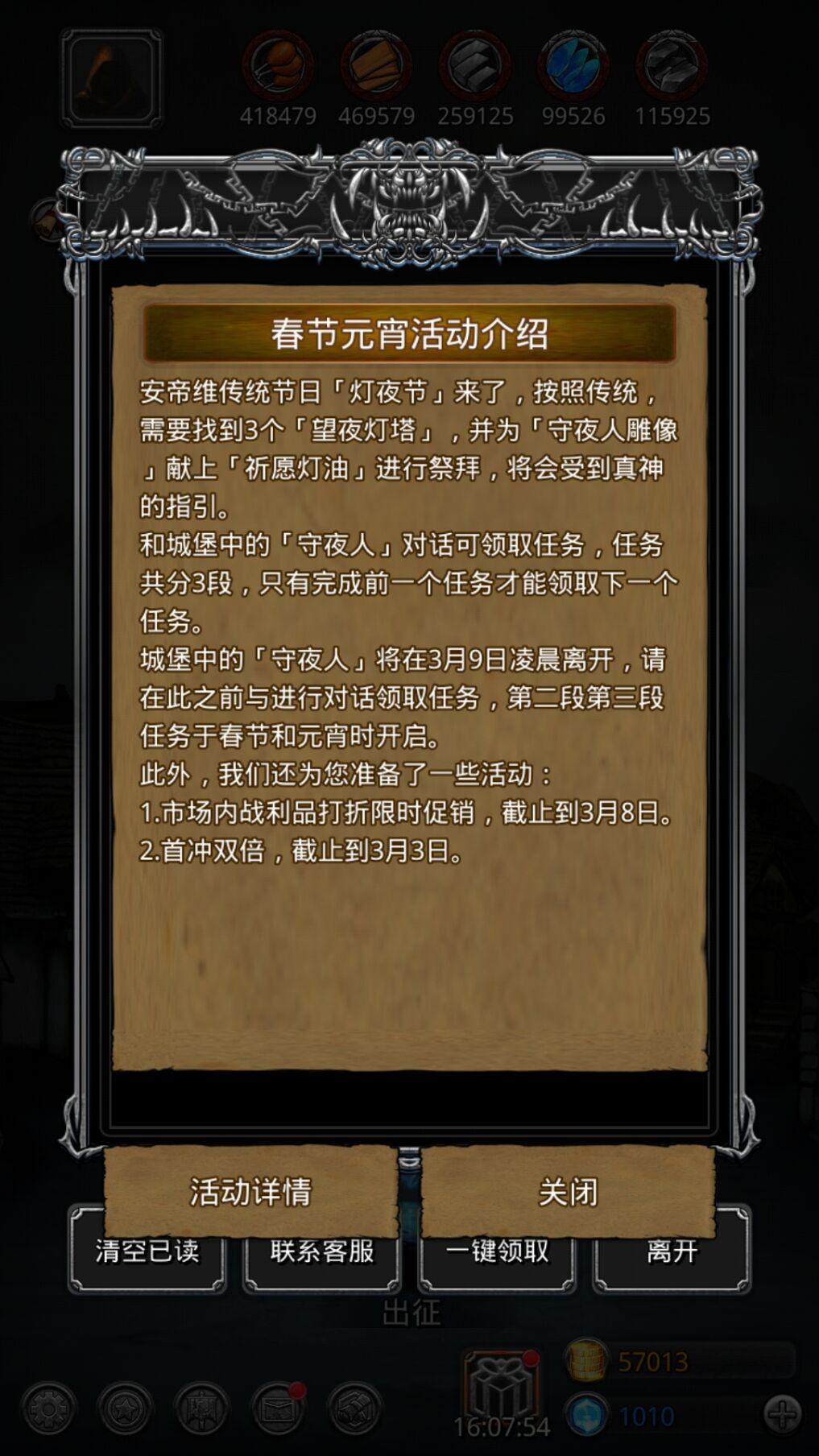 地下城堡2 2018春节活动大全 守夜人登场[多图]