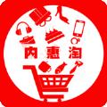 内惠淘商城app安卓版下载 v0.0.8