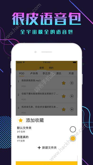 很皮语音包官方app下载手机版图3: