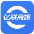亿联商旅app官方手机版下载 v1.0