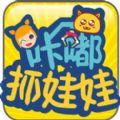 咔嘟抓娃娃app手机版软件下载 v1.0.0
