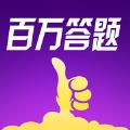 百万答题大会手机版app客户端下载 v1.0