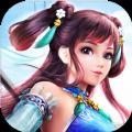 九天仙剑诀游戏官方网站下载 v1.0