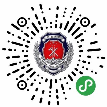 消防资讯平台小程序二维码