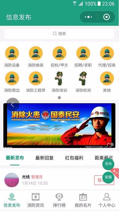 消防资讯平台小程序截图