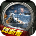 巅峰战舰手游官网ios版 v2.6.0