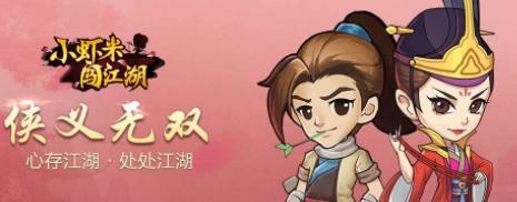 小虾米闯江湖2月2日更新公告 2月2日更新内容一览[多图]