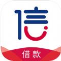 信而富小额贷款app苹果版手机下载 v3.9.3