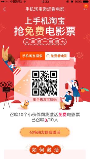 淘宝春节怎么免费看电影?淘宝春节免费看电影怎么激活?[多图]