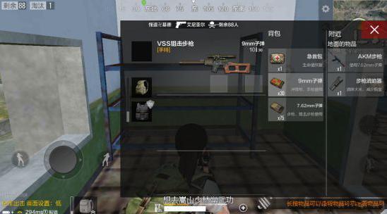 绝地求生全军出击VSS怎么样 VSS狙击枪配件以及操作技巧[多图]