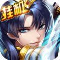 少年岳飞挂机版游戏安卓版 v1.0