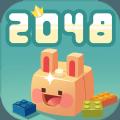 2048兔子村中文完整内购破解版 v1.0