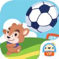 宝宝欢乐足球app v2.2