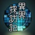 异界探访记汉化中文版 v1.0