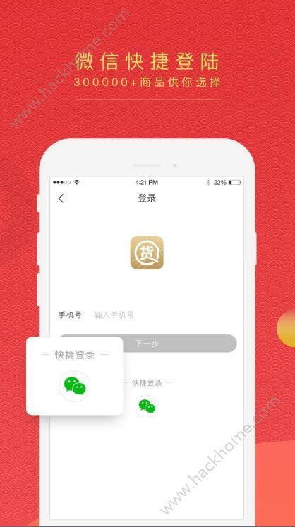 货圈全手机版app图4: