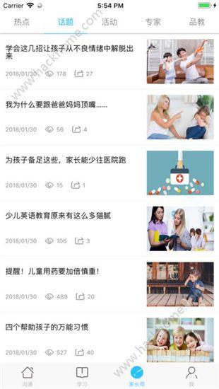 www.gsedu.cn甘肃智慧教育云平台官网登录入口下载图3: