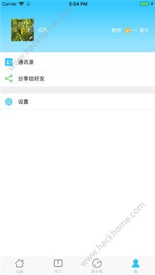 www.gsedu.cn甘肃智慧教育云平台官网登录入口下载图5: