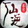 仙逆苍穹OL手机游戏官方网站 v1.9.2