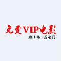 贱小编免费vip电影手机版app下载 v1.0