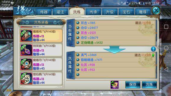 诛仙手游体验服2月27日更新公告 元宵系列福利活动上线[多图]
