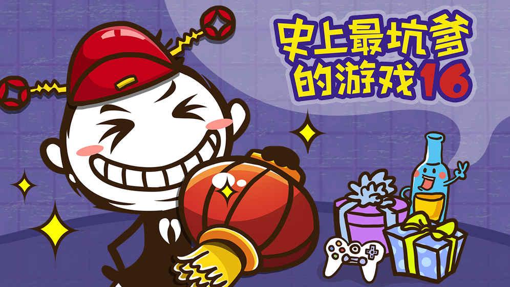 史上最坑爹的游戏16预计三月上线 赶春节的小坑很忙[多图]