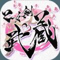 少女剑武藏中文版