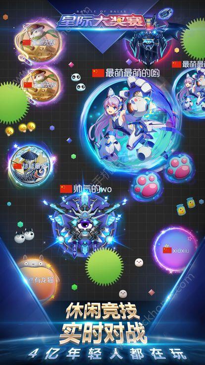 周冬雨球球大作战9.1.2无限钻石金币最新内购破解版图片1