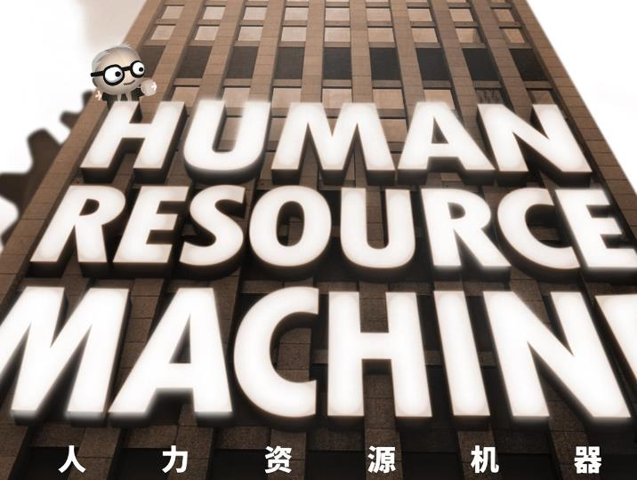 人力资源机器