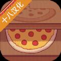 可口的披萨美味的披萨无限金币中文破解版 v2.9.6