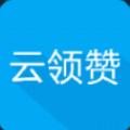 云领赞app手机版软件下载 v2.0